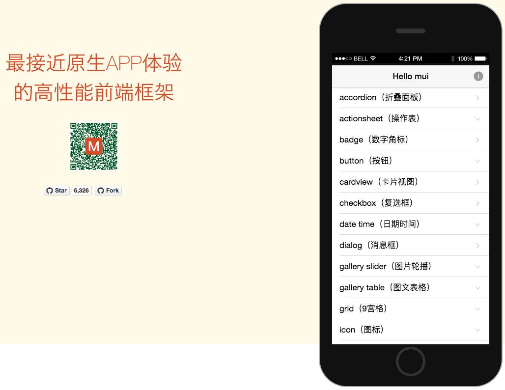 cross-platform-hybrid-app-development-ui-framework-mui