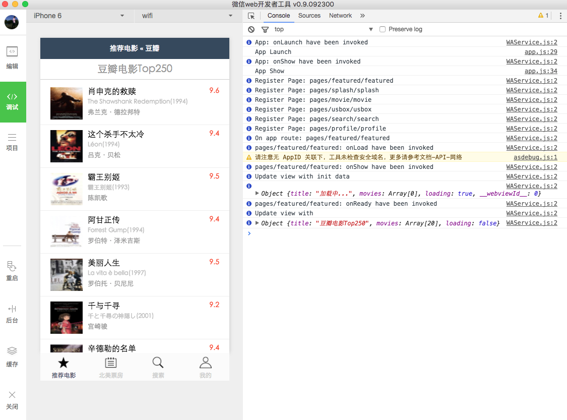 wechat-app-development-ide-preview