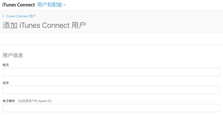 itunesconnect-adding-new-member-basic-information