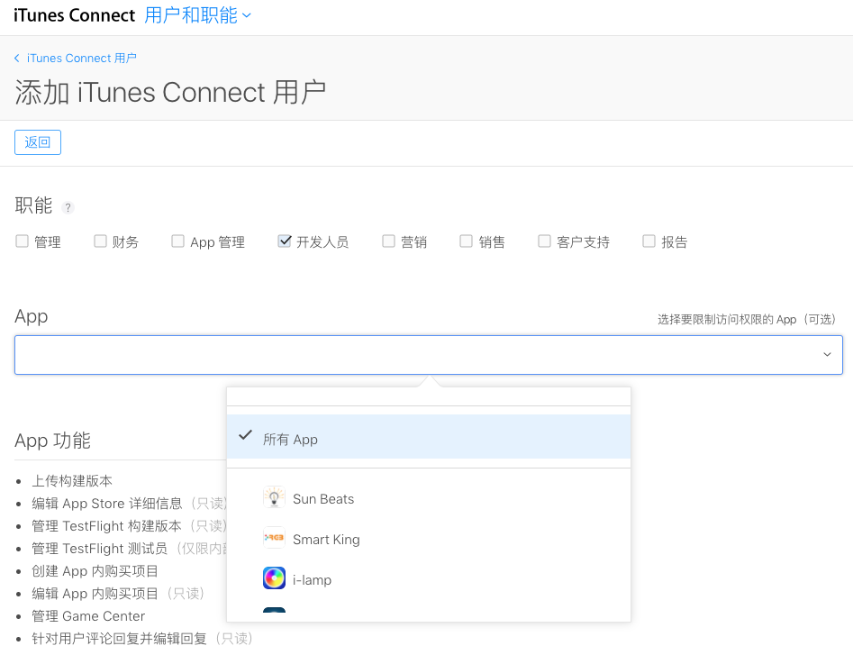 itunesconnect-adding-new-member-duty-selection