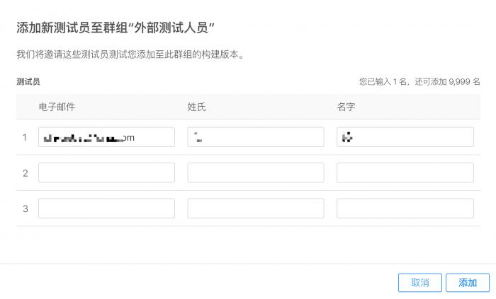 itunes-connect-testflight-adding-external-testers-information