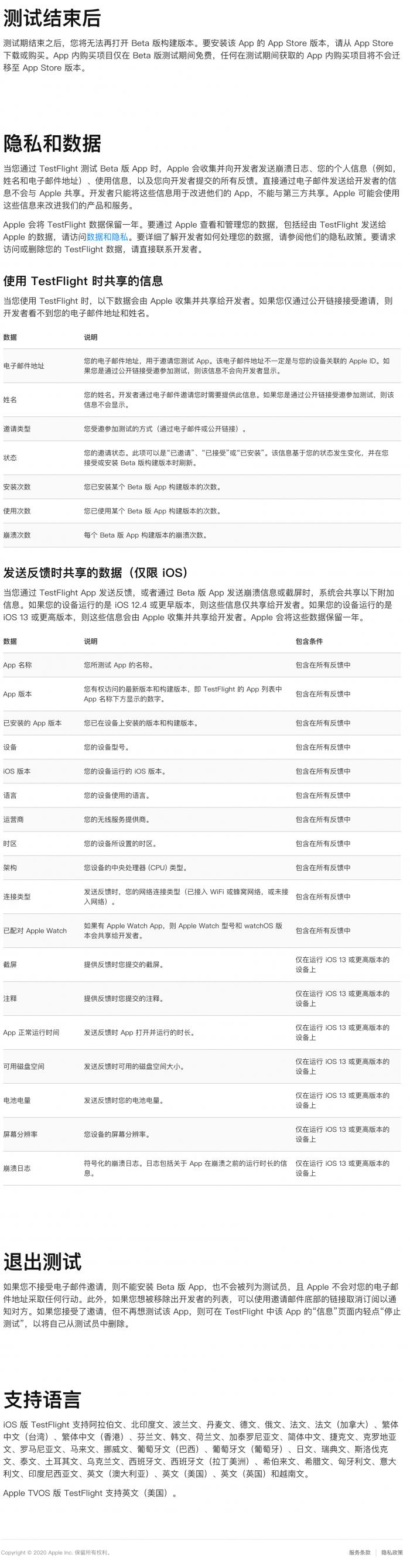 testflight-jingdong-information-on-macos-safari-part-2
