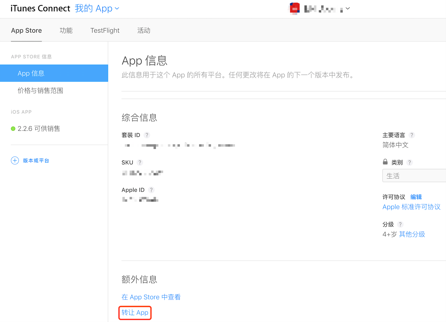 itunes-connect-app-transfer