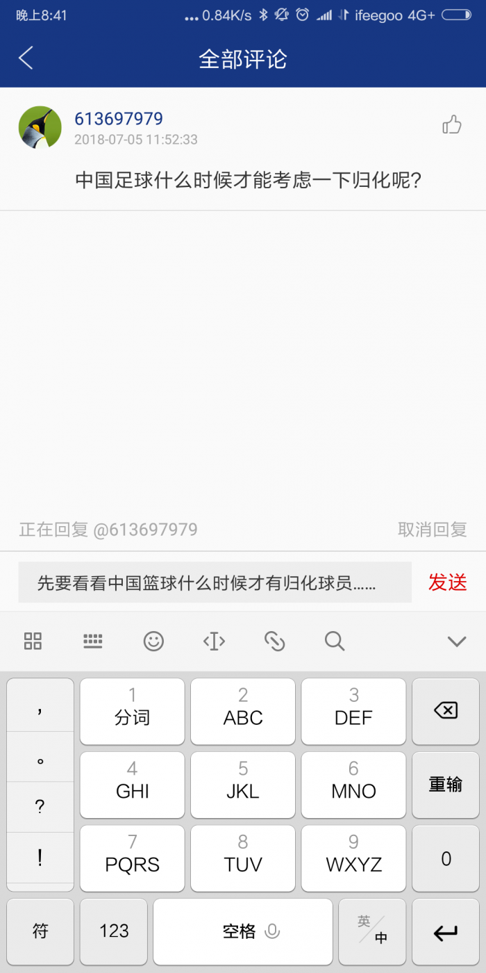 android-app-bnsports-comments-response-to-somebody