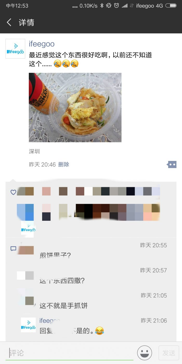 android-app-wechat-moments-response-to-moment