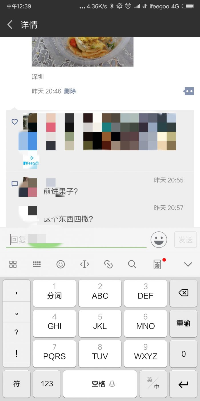 android-app-wechat-moments-response-to-somebody