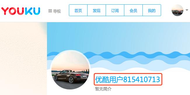 youku-account-default-nickname