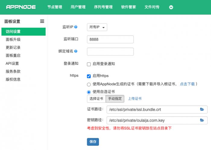 appnode-https-configuration
