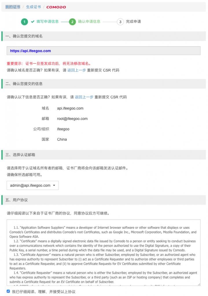 appnode-ssl-certificate-comodo-request