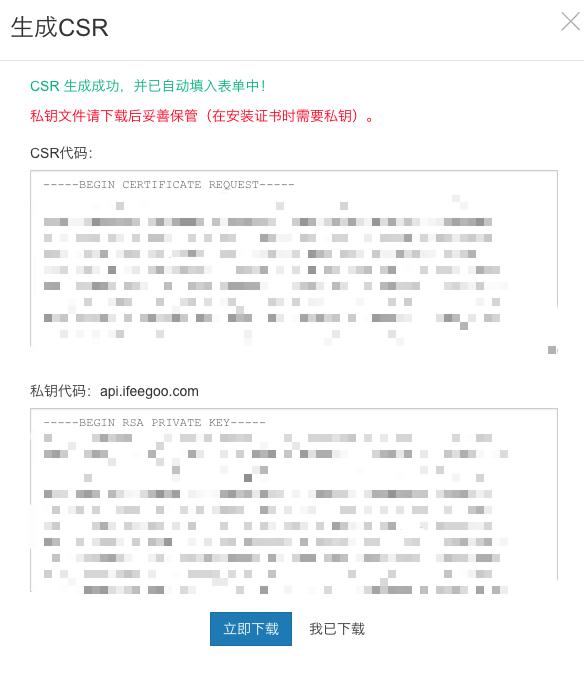 appnode-ssl-certificate-request-csr-build-success