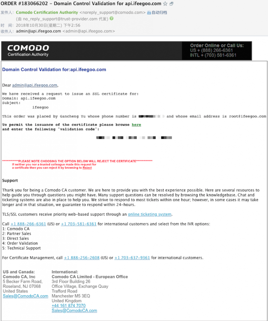 comodo-ssl-certificate-request-verification-email