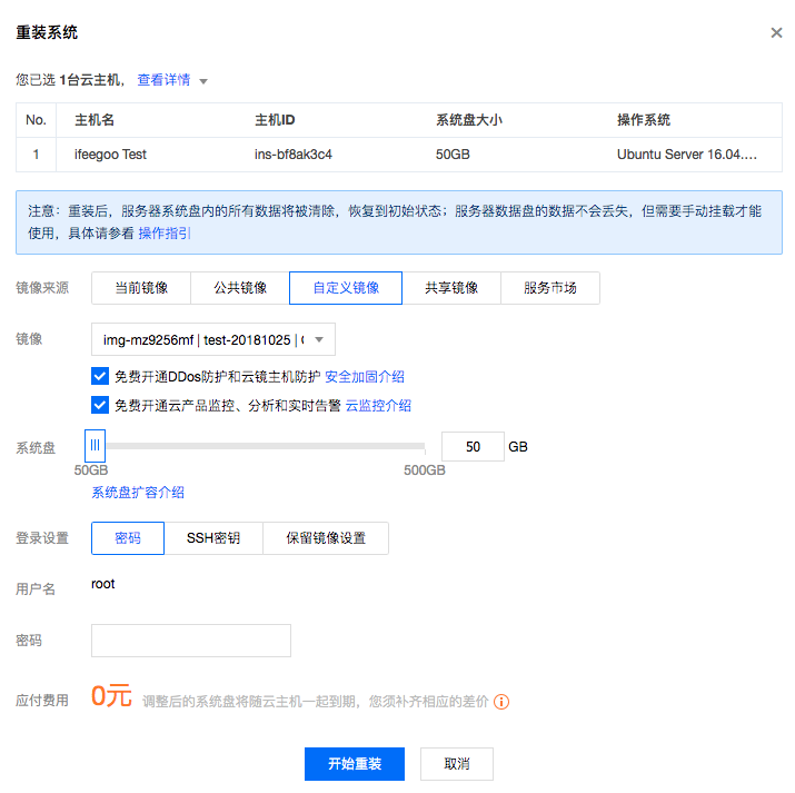 tencent-cloud-cvm-reinstall-system-with-backup-images