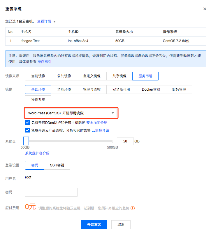 tencent-cloud-cvm-reinstall-system-with-wordpress-instant-use