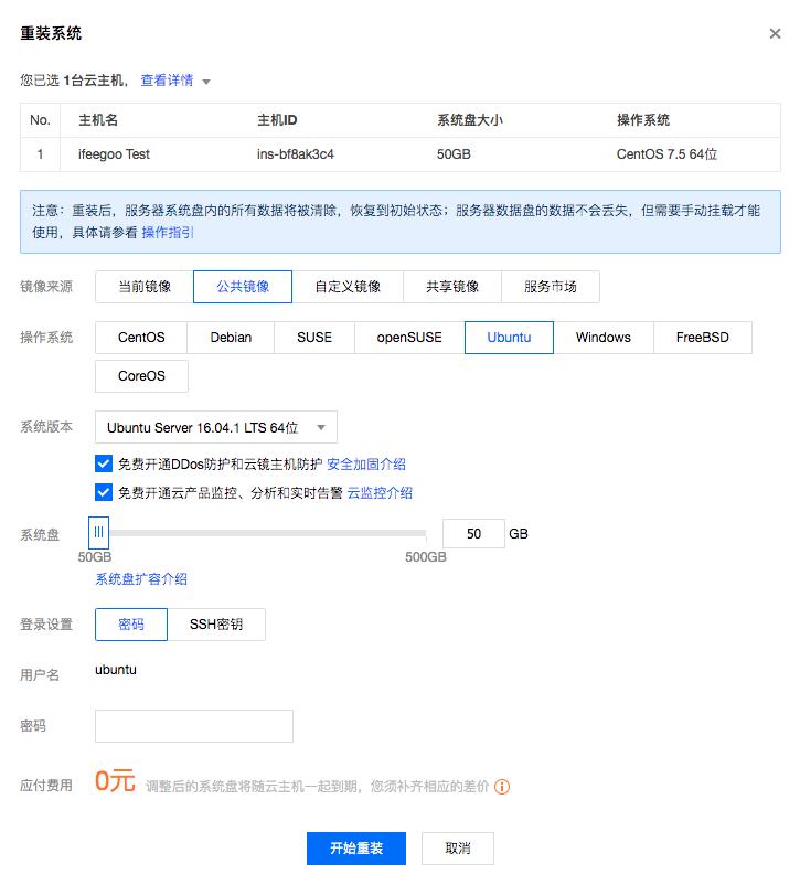 tencent-cloud-cvm-reinstall-system