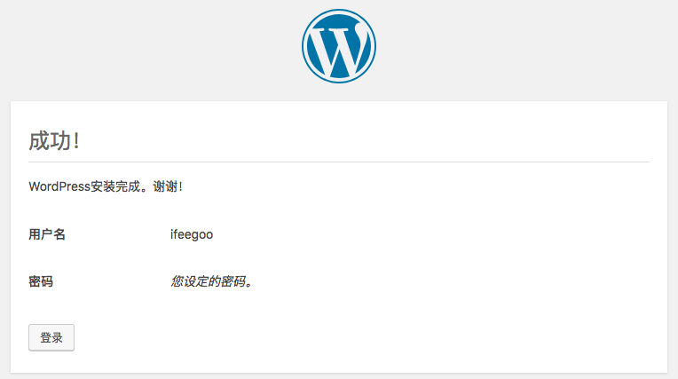 tencent-cloud-cvm-wordpress-instant-use-installation-success
