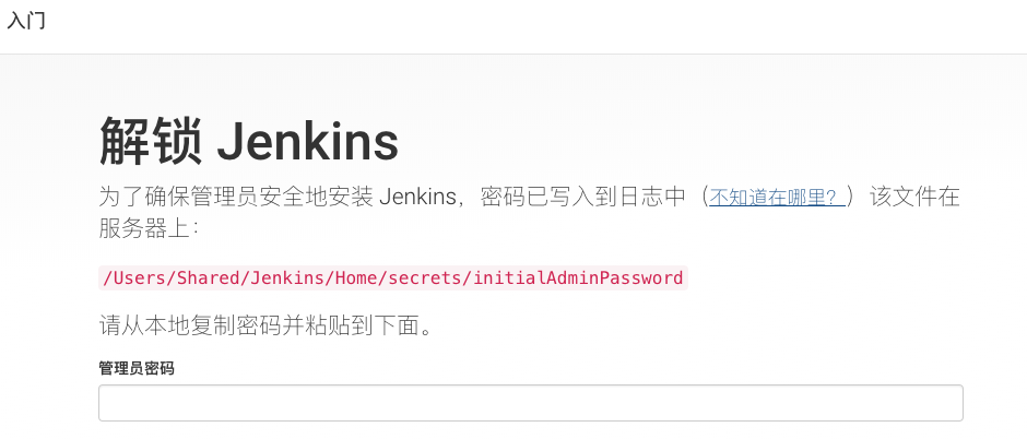 macos-jenkins-installation-finished-unlock